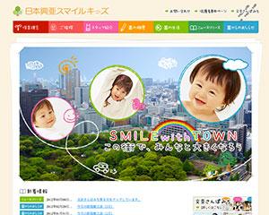 日本興亜スマイルキッズWebサイト