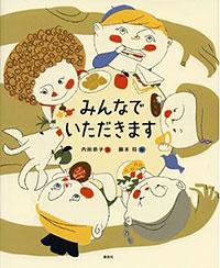 内田恭子さん著 講談社刊 『みんなで いただきます』