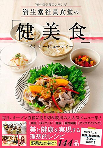 「資生堂社員食堂の『健美食』インナービューティー」